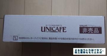 ユニカフェ ドリップコーヒーセット04 201712