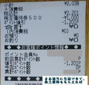 ヤマダ電機 優待券利用 紙パック等02 1801 201709