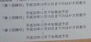 丸千代山岡家 優待案内02 201807