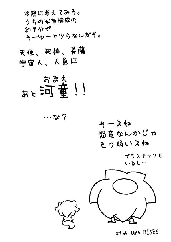 KAGECHIYO_169_after