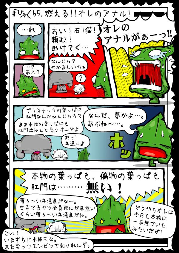 KAGECHIYO_165_blog