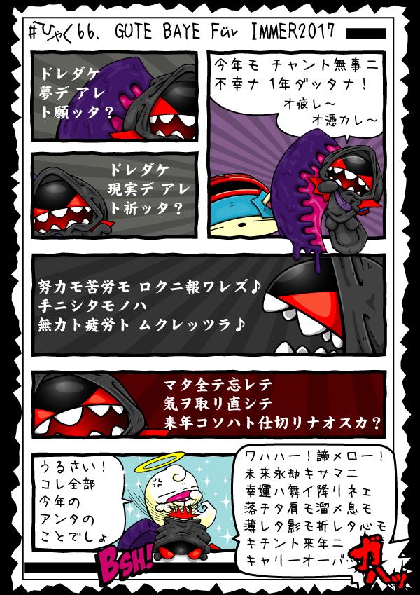 KAGECHIYO_166_blog