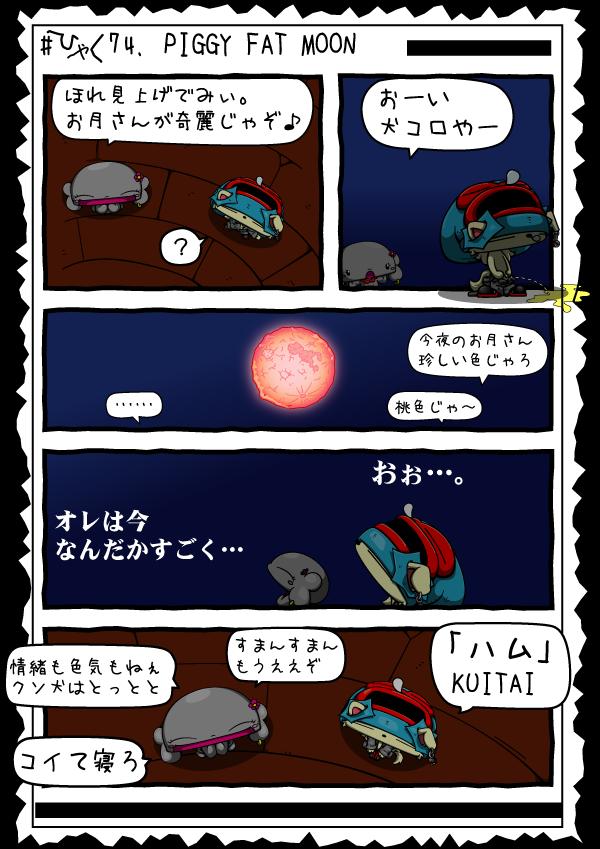 KAGECHIYO_174_blog