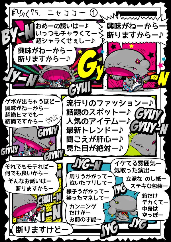 KAGECHIYO_175_blog