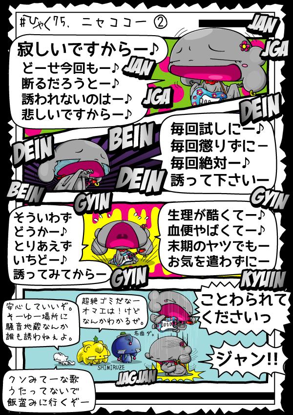 KAGECHIYO_175_blog02