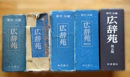 180123広辞苑