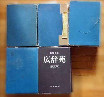 180123広辞苑2