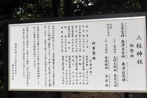 171024三柱神社説明