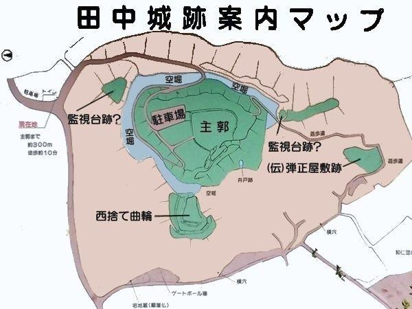 田中城縄張