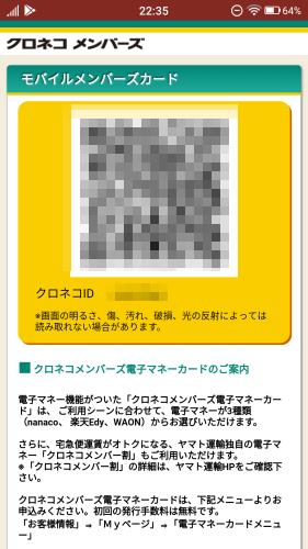 クロネコ ヤマト マイ ページ