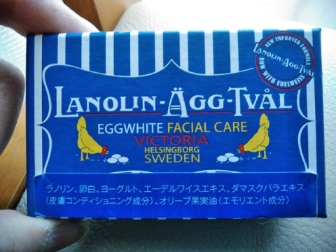 スウェーデン製卵白洗顔せっけん1