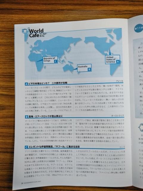税理士通信冊子の海外情報2