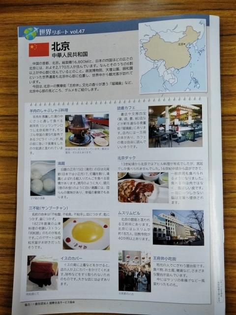 税理士通信冊子の海外情報3