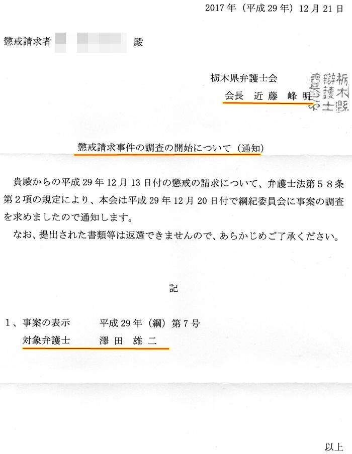 懲戒請求4回目 懲戒請求開始書面 澤田雄二弁護士