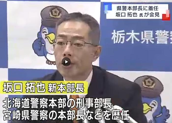 坂口拓也 栃木県警本部長
