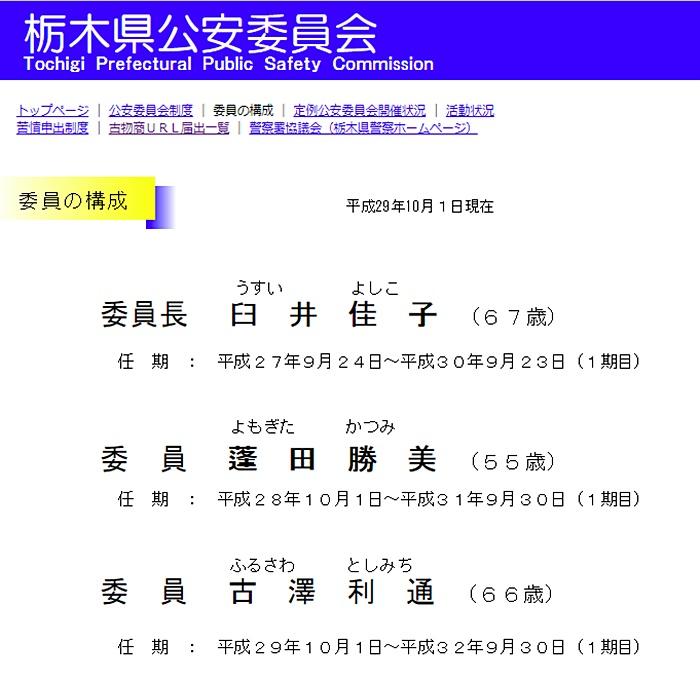 栃木県公安委員会 臼井佳子委員長、蓬田勝美委員、古澤利通委員