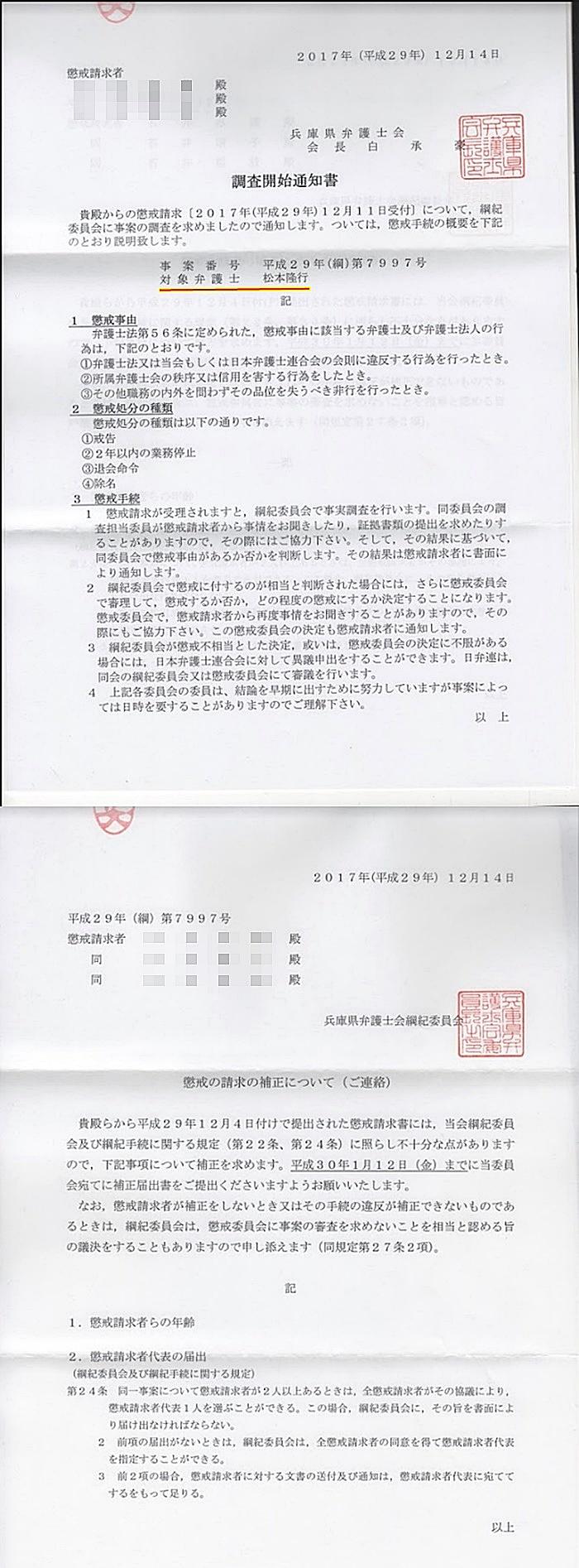 松本隆行弁護士 みなと元町法律事務所 北川他久美 淡路ふくろうの郷 1