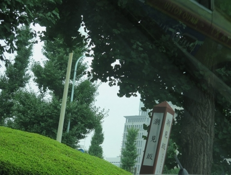 東京 潮見坂