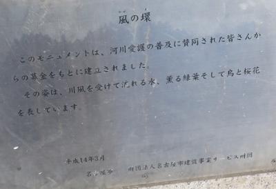 名古屋市熱田 堀川 風の環