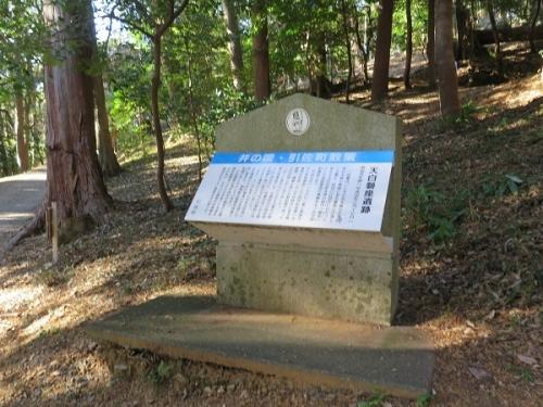渭伊神社 天白磐座遺跡(てんぱくいわくらいせき)