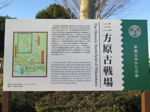 三方原古戦場