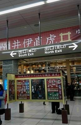 浜松駅 おんな城主直虎