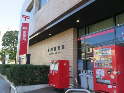 世田谷 玉川郵便局