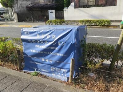 東京 土嚢置き場