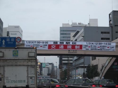 東京 箱根駅伝横断幕
