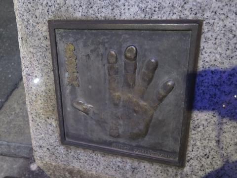 両国 力士像 武蔵丸手形