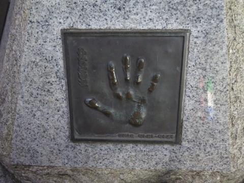 両国 力士像 北の富士手形
