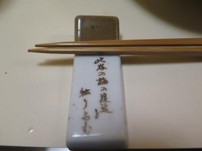 梅の花さん箸置き