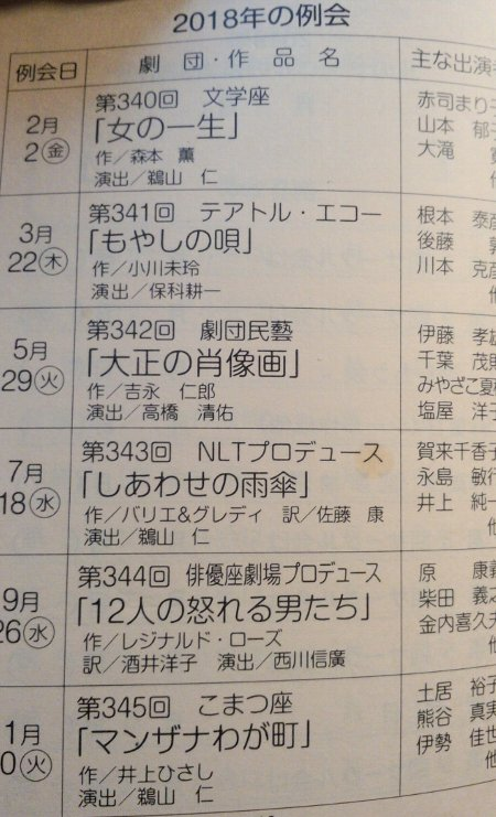 鑑賞会30スケジュール