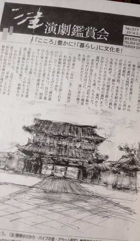 津演劇鑑賞会ちらし