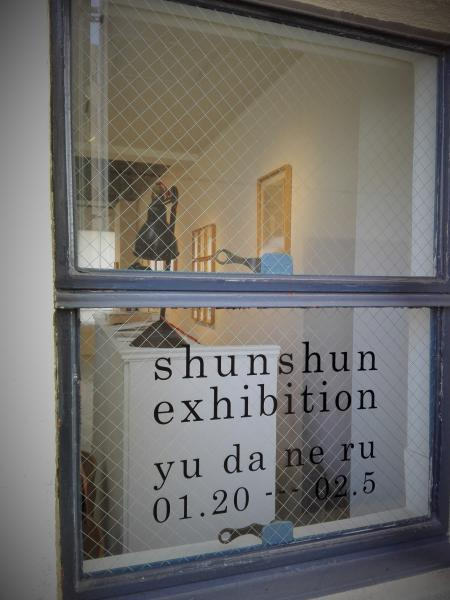 1.20 shunshun4