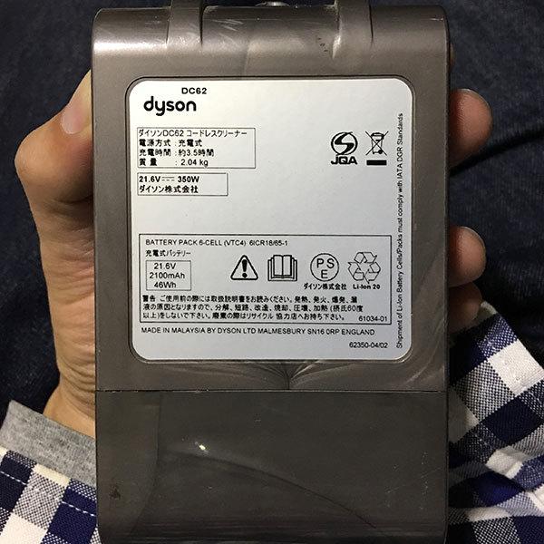 dyson_dc62_バッテリー_1791_s