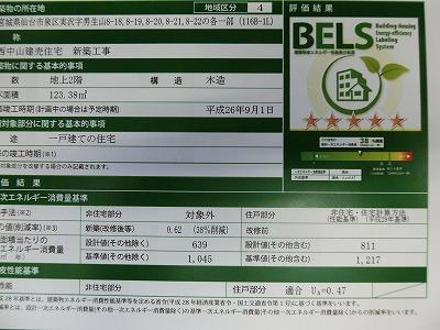 築四年のモデルハウスでBELS認定(建築物 省エネルギー性能表示制度)