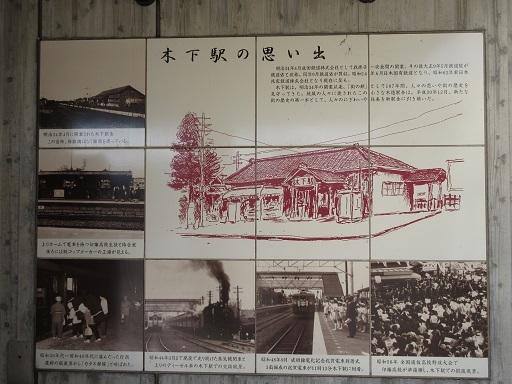 JR木下駅