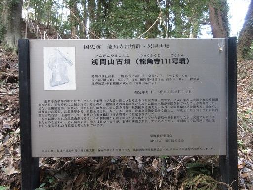 浅間山古墳