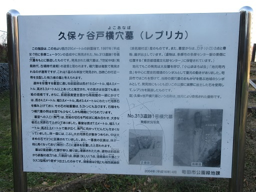 久保ヶ谷戸横穴墓