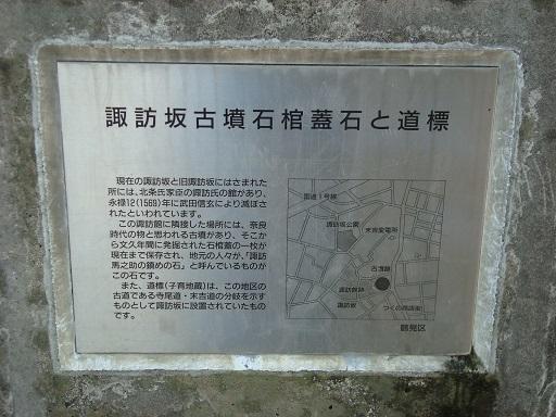 石棺蓋石と道標