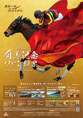 【有馬記念】第62回有馬記念ファン投票 第2回中間発表、キタサンブラックが首位を守る