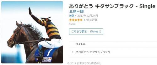 【競馬ネタ】北島三郎の新曲「ありがとうキタサンブラック」発売wwwwww
