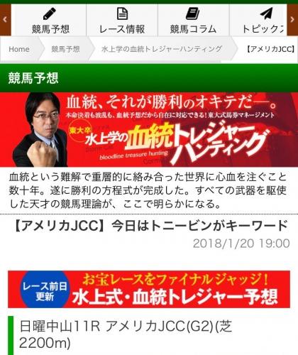 【競馬ネタ】逆神水上学先生の的中のせいで大雪・噴火・大地震wwwwwww