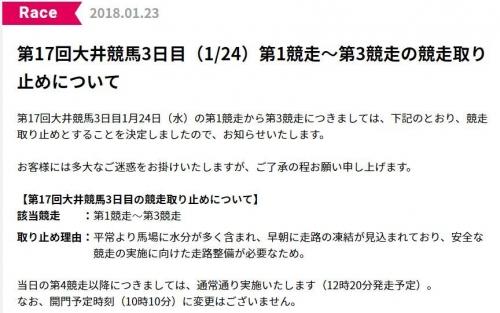 【競馬ネタ】大井競馬が二日連続開催中止で涙目になってるwww