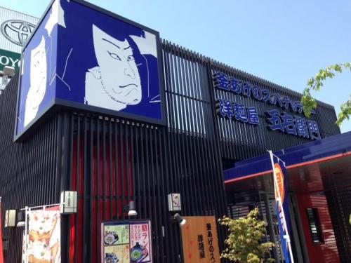 【競馬板】洋麺屋五右衛門とかいう高級レストランに入ったことある競馬板民いる?