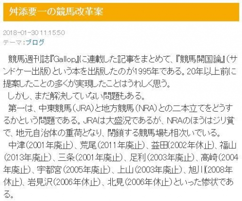 【競馬ネタ】舛添の競馬改革案www