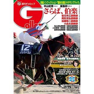 【競馬】小島太「調教師として心残りなのが田中勝春でGI勝てなかったこと」