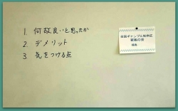 1月27日家族の会「福島」