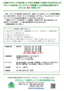 クレプト東京 (2)